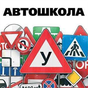 Автошколы Октябрьска