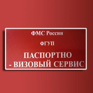 Паспортно-визовые службы Октябрьска