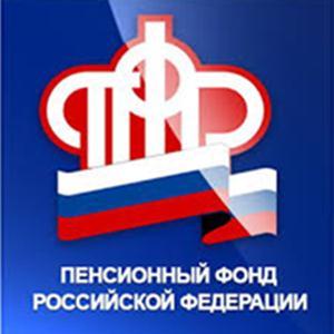Пенсионные фонды Октябрьска