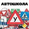 Автошколы в Октябрьске