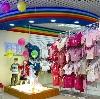 Детские магазины в Октябрьске