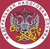 Налоговые инспекции, службы в Октябрьске