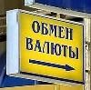 Обмен валют в Октябрьске