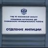 Отделения полиции в Октябрьске
