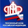 Пенсионные фонды в Октябрьске
