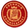 Военкоматы, комиссариаты в Октябрьске
