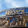 Зоопарки в Октябрьске