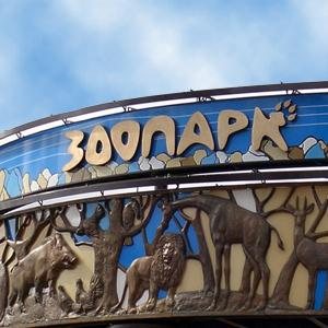 Зоопарки Октябрьска